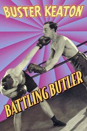 Вояка Батлер / Battling Butler