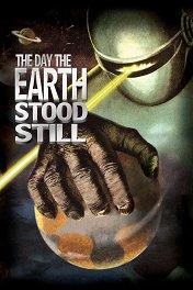 День, когда Земля остановилась / The Day The Earth Stood Still