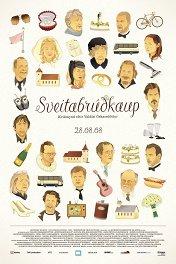 Брак по-исландски / Sveitabrudkaup