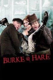 Руки-ноги за любовь / Burke and Hare