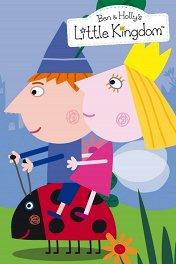 Маленькое королевство Бена и Холли / Ben & Holly's Little Kingdom