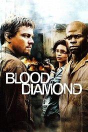 Кровавый алмаз / Blood Diamond