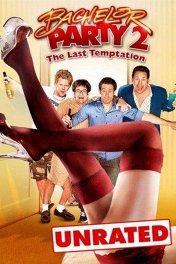 Мальчишник: Последнее искушение / Bachelor Party 2: The Last Temptation