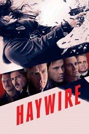 Нокаут / Haywire