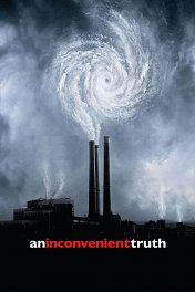Неудобная правда / An Inconvenient Truth