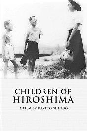 Дети Хиросимы / Gembaku no ko