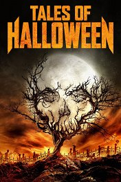 Город монстров / Tales of Halloween