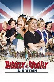 Астерикс и Обеликс в Британии / Astérix et Obélix: Au service de Sa Majesté