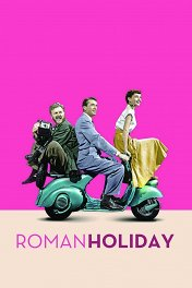 Римские каникулы / Roman Holiday
