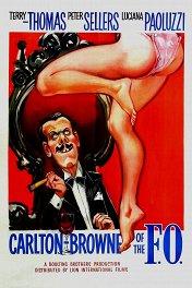 Карлтон Браун из Форин-офиса / Carlton-Browne of the F.O.