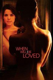 Когда меня полюбят / When Will I Be Loved