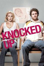 Немножко беременна / Knocked Up