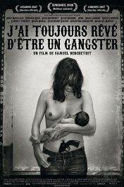 Я всегда хотел быть гангстером / J'ai toujours reve d'etre un gangster