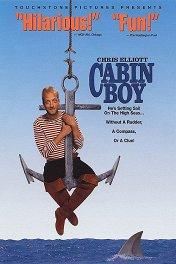 Юнга / Cabin Boy