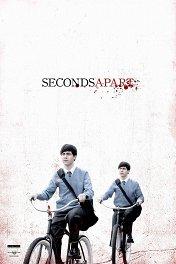 Близнецы-убийцы / Seconds Apart