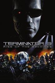 Терминатор-3: Восстание машин / Terminator 3: Rise of the Machines