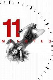 11 минут / 11 minut