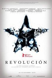 Революция, я люблю тебя! / Revolución