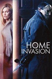 Взлом / Home Invasion