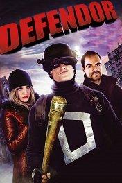 Защитнег / Defendor