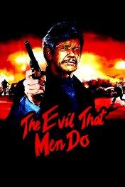 Зло, творимое людьми / The Evil That Men Do