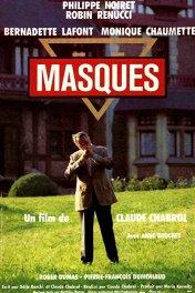 Маски / Masques