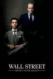 Уолл-стрит. Деньги не спят / Wall Street: Money Never Sleeps
