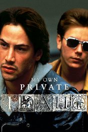 Мой личный штат Айдахо / My Own Private Idaho