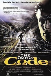 Код «Омега» / The Omega Code