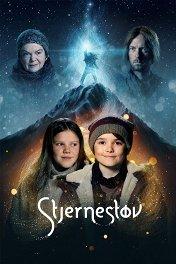 Звёздная пыль / Stjernestøv