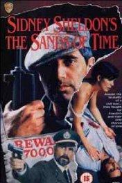 Пески времени / The Sands of Time