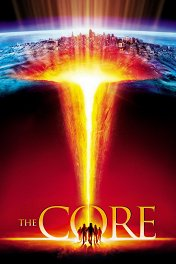 Земное ядро: Прыжок в преисподнюю / The Core