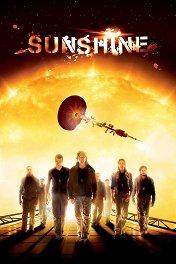 Пекло / Sunshine