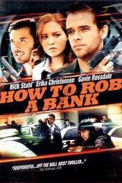 Как ограбить банк / How to Rob a Bank