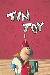 Оловянная игрушка / Tin Toy