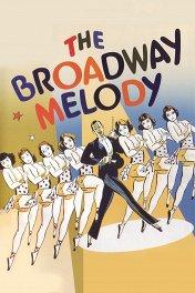 Бродвейская мелодия / The Broadway Melody