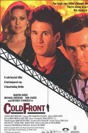 Холодный фронт / Cold Front