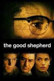 Ложное искушение / The Good Shepherd
