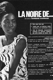 Темнокожая из… / La noire de…
