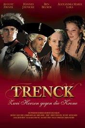 Тренк. Любовь против короны / Trenck — Zwei Herzen gegen die Krone