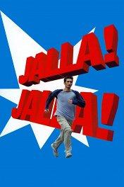 Давай! Давай! / Jalla! Jalla!
