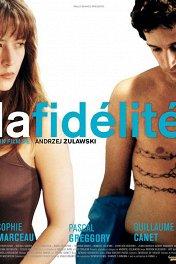 Верность / La Fidelite