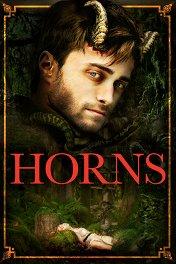 Рога / Horns