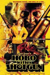 Бомж с дробовиком / Hobo with a Shotgun