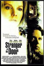Чужая кровь / Stranger at the Door