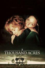 Тысяча акров / A Thousand Acres