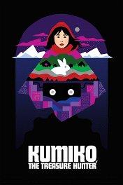 Кумико — охотница за сокровищами / Kumiko, the Treasure Hunter