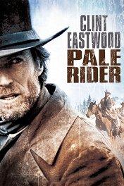 Бледный всадник / Pale Rider