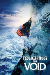 Касаясь пустоты / Touching The Void