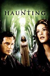 Призрак дома на холме / The Haunting